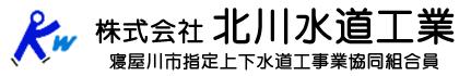 枚方市・寝屋川市など大阪の水道工事は(株)北川水道工業
